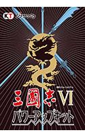 三國志VI with パワーアップキット
