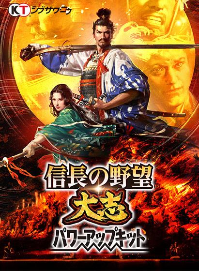 信長の野望・大志 パワーアップキット デジタルプレミアムBOX(DMM GAME PLAYER版)