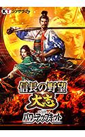 信長の野望・大志 with パワーアップキット デジタルプレミアムBOX