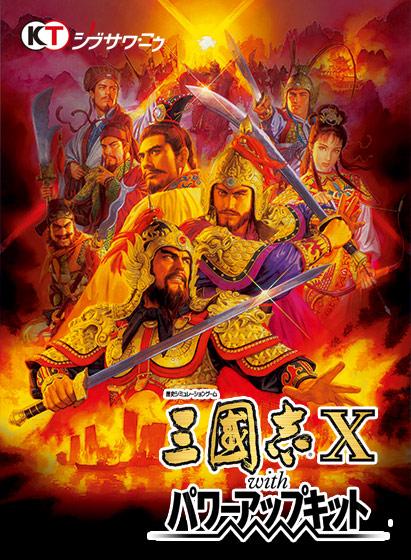 三國志X with パワーアップキット