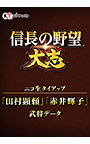 <DLC>ニコ生タイアップ「田村顕頼」「赤井輝子」武将データ(信長の野望・大志)