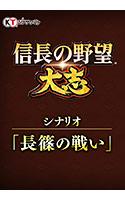 <DLC>シナリオ「長篠の戦い」(信長の野望・大志)
