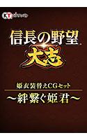 <DLC>姫衣装替えCGセット〜絆繋ぐ姫君〜(信長の野望・大志)