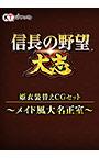 <DLC>姫衣装替えCGセット〜メイド風大名正室〜(信長の野望・大志)