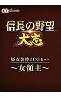 <DLC>姫衣装替えCGセット〜女領主〜(信長の野望・大志)