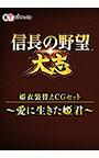<DLC>姫衣装替えCGセット〜愛に生きた姫君〜(信長の野望・大志)