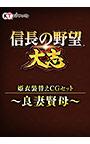 <DLC>姫衣装替えCGセット〜良妻賢母〜(信長の野望・大志)