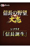 <DLC>シナリオ「信長誕生」(信長の野望・大志)