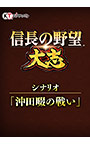 <DLC>シナリオ「沖田畷の戦い」(信長の野望・大志)