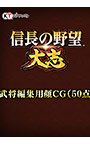 <DLC>武将編集用顔CG(50点)(信長の野望・大志)
