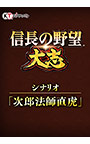 <DLC>シナリオ「次郎法師直虎」(信長の野望・大志)