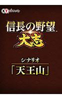 <DLC>シナリオ「天王山」(信長の野望・大志)