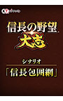 <DLC>シナリオ「信長包囲網」(信長の野望・大志)