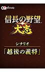 <DLC>シナリオ「越後の義将」(信長の野望・大志)