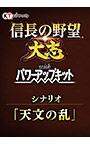 <DLC>シナリオ「天文の乱」(信長の野望・大志 with パワーアップキット)