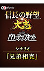 <DLC>シナリオ「兄弟相克」(信長の野望・大志 with パワーアップキット)