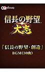 <DLC>『信長の野望・創造』BGM(30曲)(信長の野望・大志)