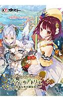 ソフィーのアトリエ 〜不思議な本の錬金術士〜