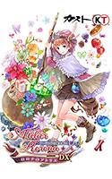 ロロナのアトリエ 〜アーランドの錬金術士〜 DX