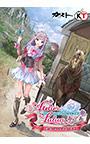 <DLC>『アーキュリスの舞姫』(ルルアのアトリエ 〜アーランドの錬金術士4〜)