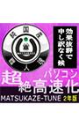 MATSUKAZE-TUNE Ver8.3.3 2年版