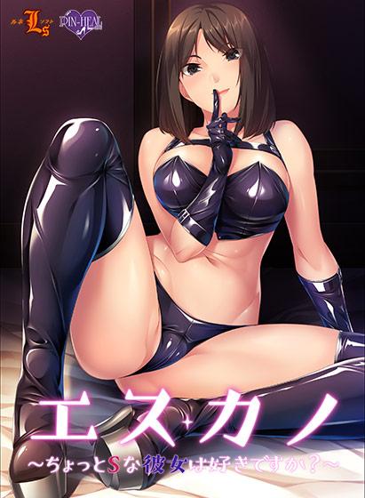 エスカノ 〜ちょっとSな彼女は好きですか?〜