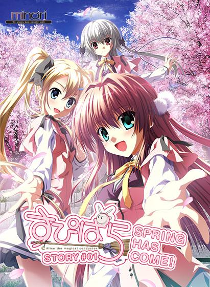 【全年齢】すぴぱら − Alice the magical conductor. STORY #01 − Spring Has Come !