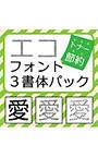 エコフォント3書体パック