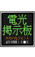 電光掲示板みたいなフォントAFS明朝■16R【新元号対応版】