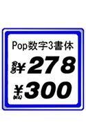 AFSPop (ポップ数字 3フォントセット)