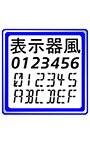 AFSDisplay(表示器風フォントシリーズ)2書体パック