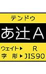 AFSテンドゥ90R