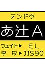 AFSテンドゥ90EL