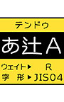 AFSテンドゥ04R【新元号対応版】