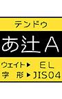 AFSテンドゥ04EL【新元号対応版】