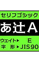 AFSセリフゴシック90E【新元号対応版】