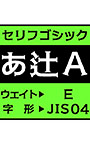 AFSセリフゴシック04E