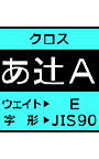 AFSクロス90E【新元号対応版】