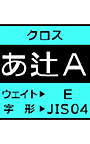 AFSクロス04E【新元号対応版】