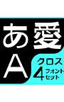 AFSクロス4書体セット