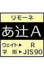 AFSリモーネ90R【新元号対応版】