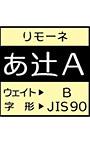 AFSリモーネ90 B