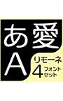 AFSリモーネ4書体セット