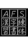 AFSてがきフォント(日本語教育バージョン 常用漢字/教育漢字/ひらがな) 6書体セット