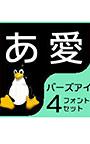 AFSバーズアイ Linux専用 4書体セット