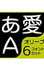 AFSオリーブ 6書体セット
