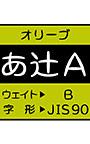 AFSオリーブ90 B
