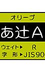 AFSオリーブ90 R