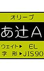 AFSオリーブ90 EL