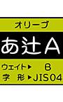 AFSオリーブ04 B